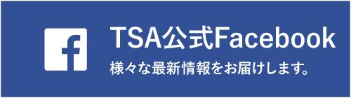TSA公式facebook