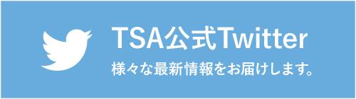 TSA公式Twitter