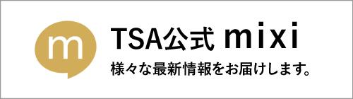 TSA公式mixi