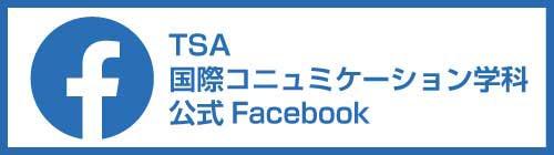 TSA公式facebook 国際コミュニケーション学科