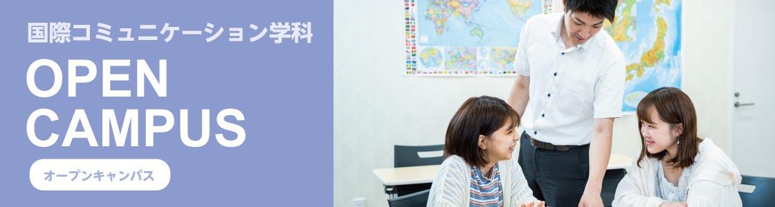 国際コミュニケーション学科オープンキャンパス