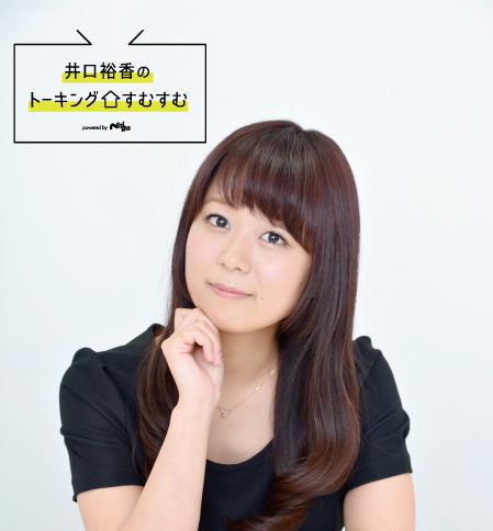 ラジオ『井口裕香のトーキングす...